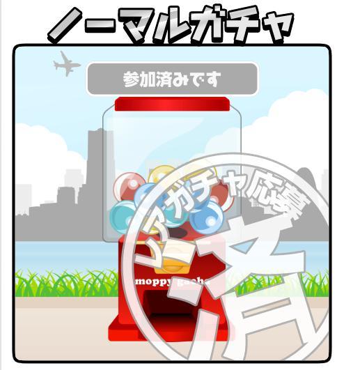 モッピーくじ3
