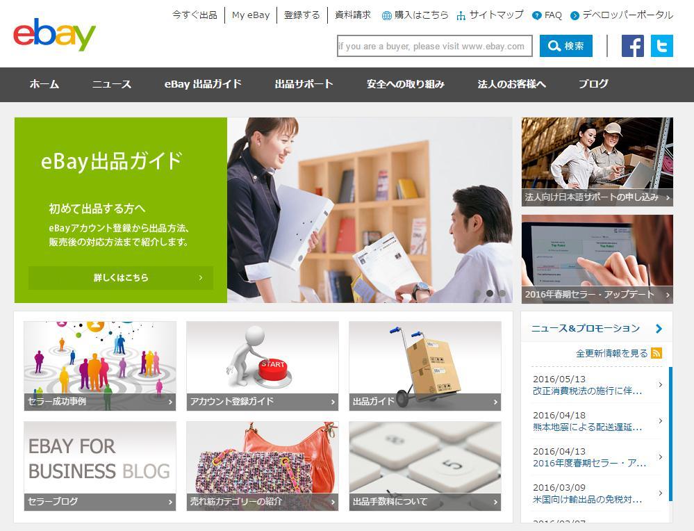 eBayジャパン
