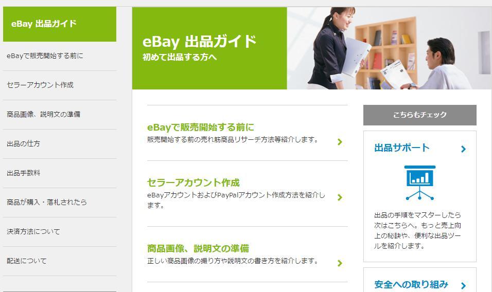 eBayジャパン2