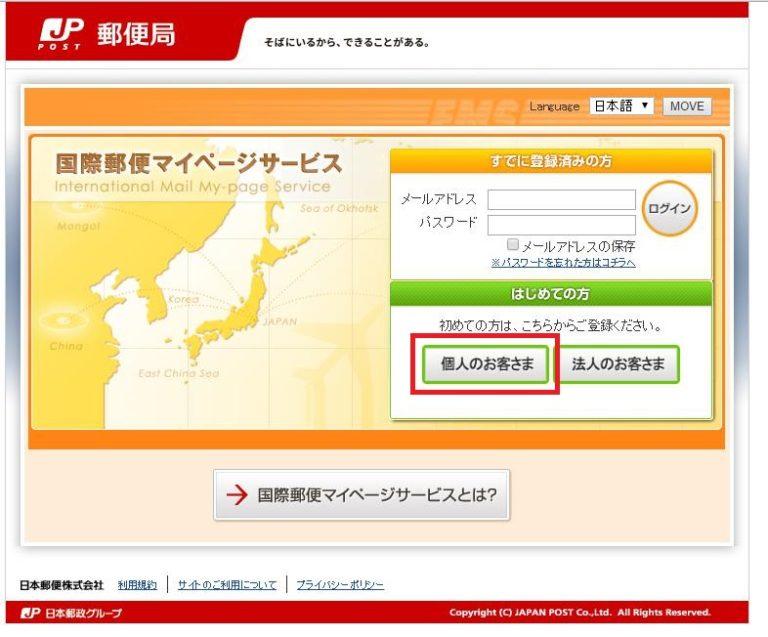国際マイページの登録と専用パウチの請求方法