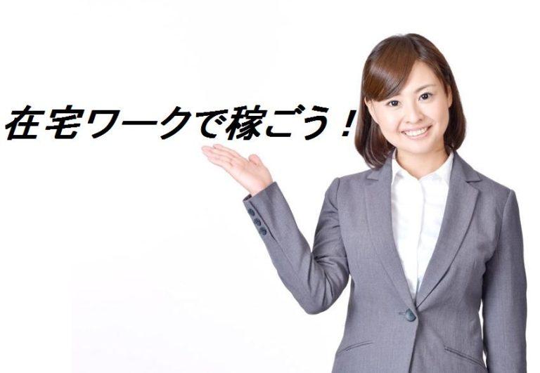 【在宅ワーク】主婦・育児中でも5万円稼げるeBay輸出 【主婦・サラリーマン】