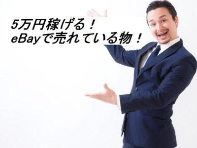 【副業・リサーチ】eBayではこんなものが売れる!これだけでも5万円稼げる!【サラリーマン】