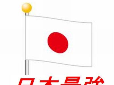 【ビジネスで稼ぐ】日本人なら誰でも稼げる!もっと日本人を活用しよう!eBay輸出で稼ぐ!