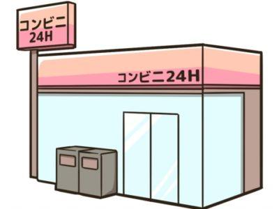 どこにでもあるお店でも稼ぐことができますよ!
