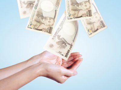 5万円が5000円で手に入る!?
