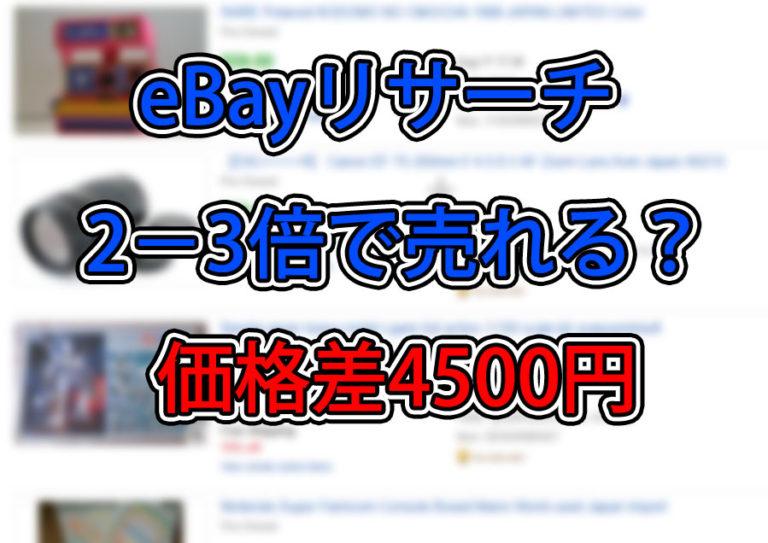 副業 eBayで稼ぐ 価格差4500円 ライバルの差をつける考え方と派生方法