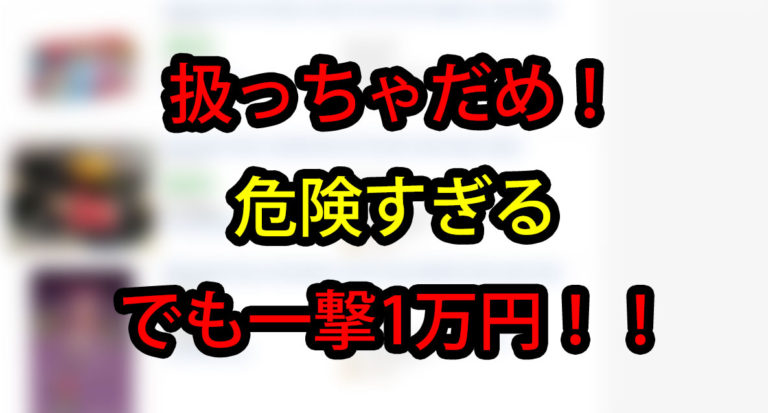 【eBay輸出】これは扱っちゃだめ!危険な商品と一撃1万円の商品【リサーチ】【eBay Japan Research】