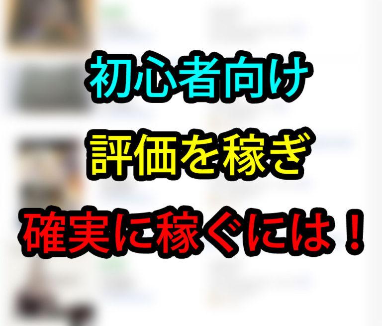 【eBay輸出】初心者向け評価を稼ぎながら確実に稼ぐには!【リサーチ】【eBay Japan Research】