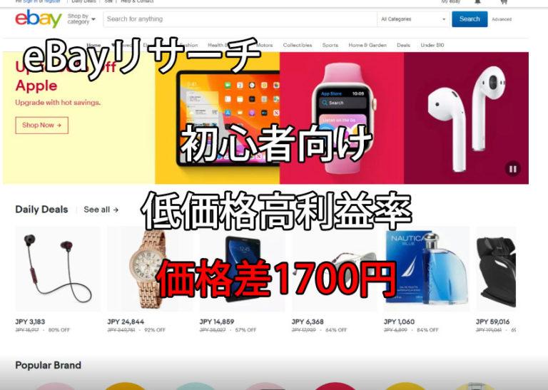 【eBayリサーチ】japan 基礎リサーチや設定など 【ほぼ毎】