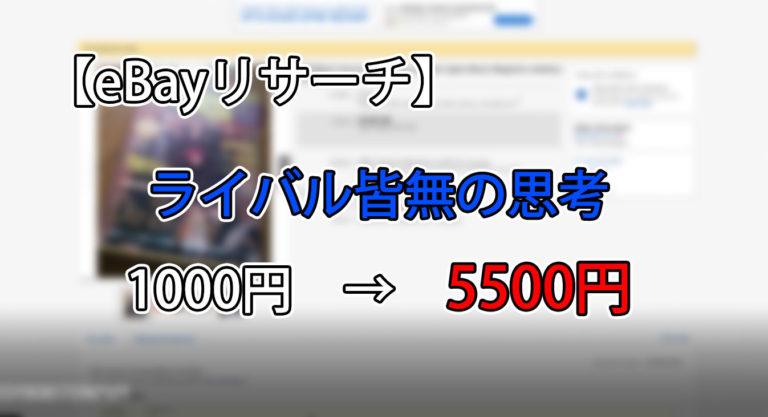 【eBayリサーチ】japan ライバル皆無の思考 価格差4000円 【ほぼ毎】