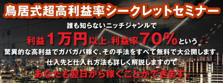 【無料セミナー】鳥居式高利益率シークレットセミナー